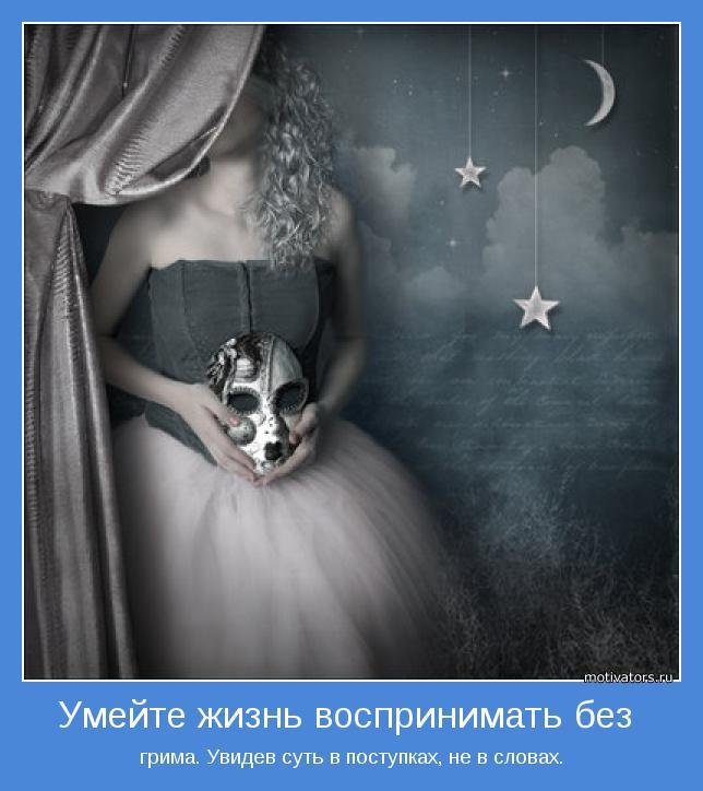 http://motivators.ru/sites/default/files/imagecache/main-motivator/motivator-30754.jpg