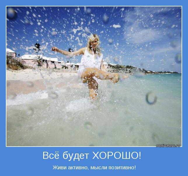 http://motivators.ru/sites/default/files/imagecache/main-motivator/motivator-30778.jpg
