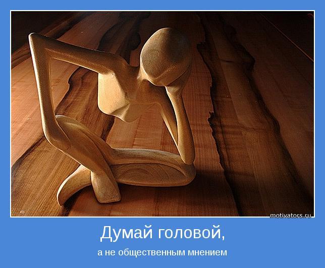 http://motivators.ru/sites/default/files/imagecache/main-motivator/motivator-30798.jpg
