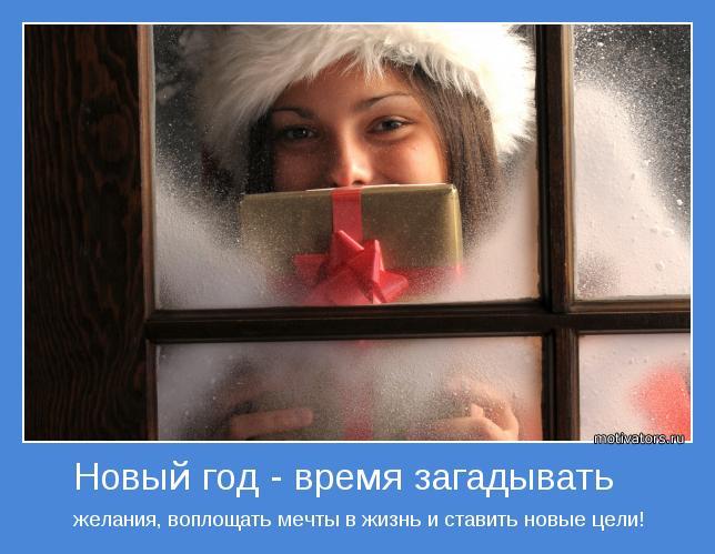 Те кто загадывали желание в новый год