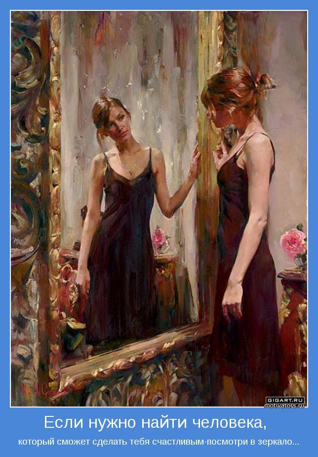 который сможет сделать тебя счастливым-посмотри в зеркало...