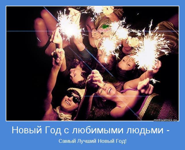 Самый Лучший Новый Год!