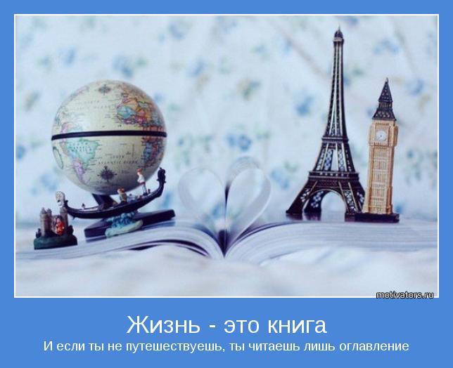 И если ты не путешествуешь, ты читаешь лишь оглавление