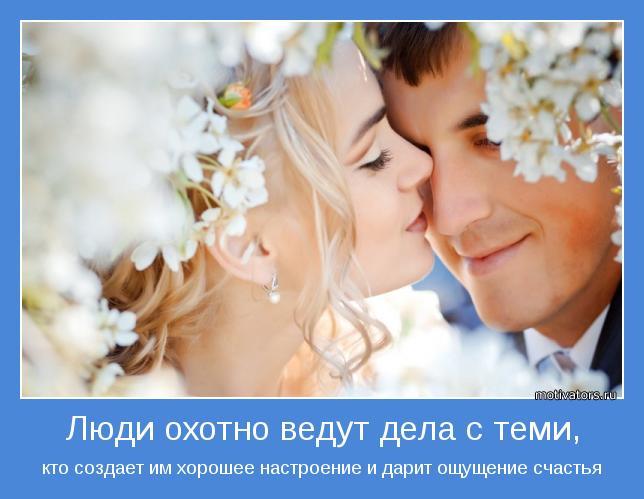 кто создает им хорошее настроение и дарит ощущение счастья