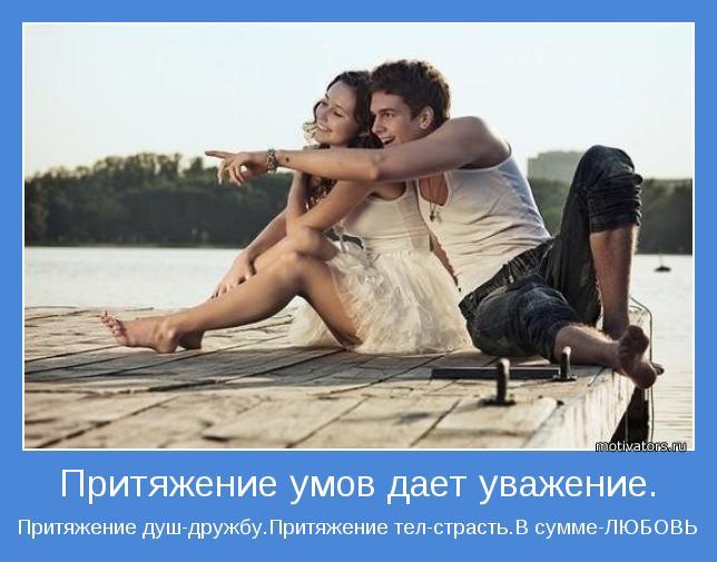 Притяжение душ-дружбу.Притяжение тел-страсть.В сумме-ЛЮБОВЬ