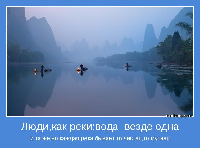 и та же,но каждая река бывает то чистая,то мутная