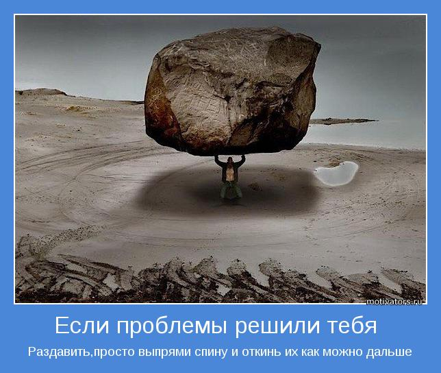 http://motivators.ru/sites/default/files/imagecache/main-motivator/motivator-31834.JPG