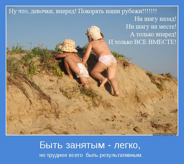 http://motivators.ru/sites/default/files/imagecache/main-motivator/motivator-31894.jpg