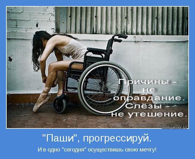 """И в одно """"сегодня"""" осуществишь свою мечту!"""