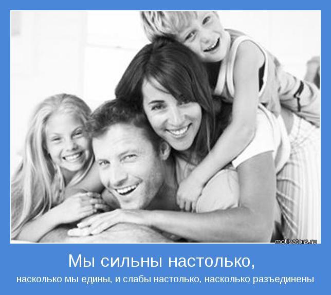 Как сделать сильную семью 815