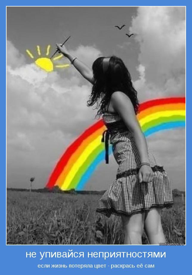 если жизнь потеряла цвет - раскрась её сам