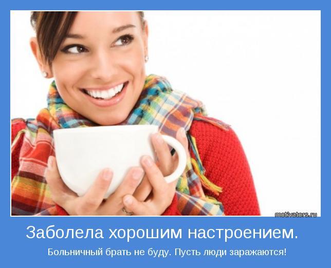 http://motivators.ru/sites/default/files/imagecache/main-motivator/motivator-32038.jpg