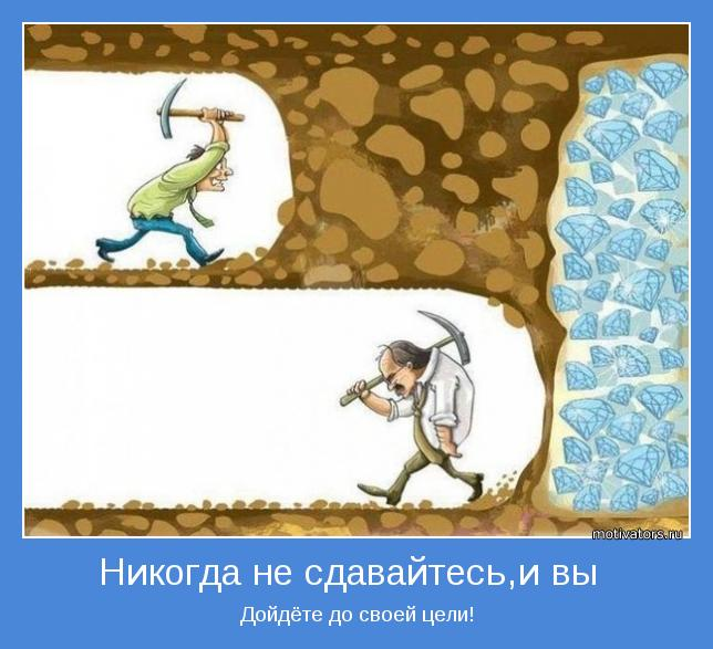 http://motivators.ru/sites/default/files/imagecache/main-motivator/motivator-32063.JPG