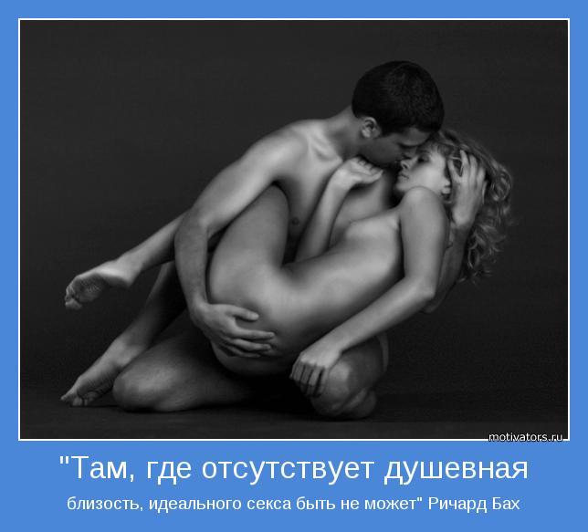 """близость, идеального секса быть не может"""" Ричард Бах"""