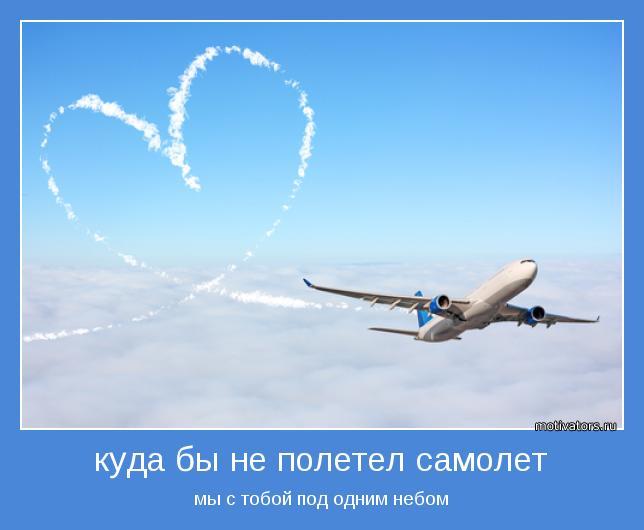 Пожелания улетающим на самолёте