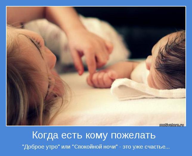 """""""Доброе утро"""" или """"Спокойной ночи"""" - это уже счастье..."""