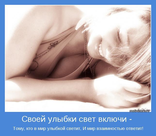 Тому, кто в мир улыбкой светит, И мир взаимностью ответит!