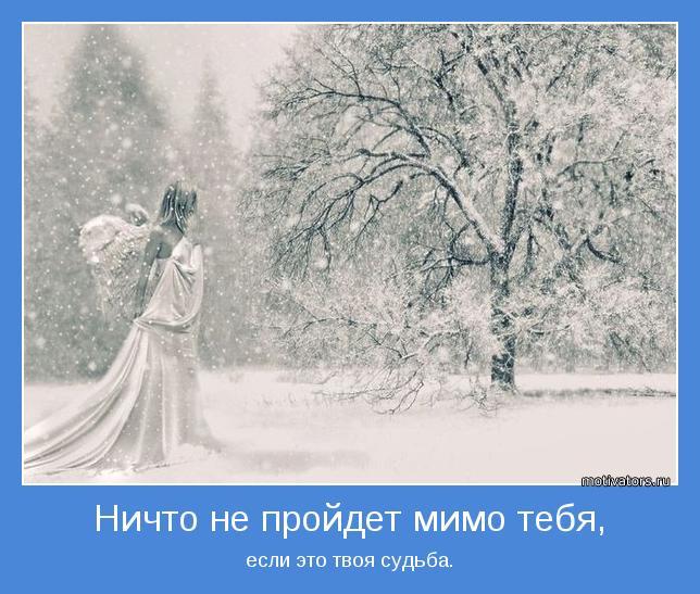 Ты проходишь своей дорогою и руки твоей я не трогаю