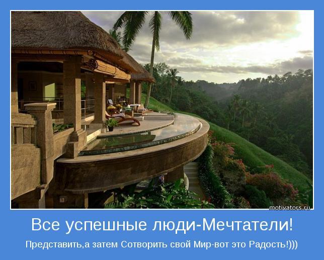 Представить,а затем Сотворить свой Мир-вот это Радость!)))