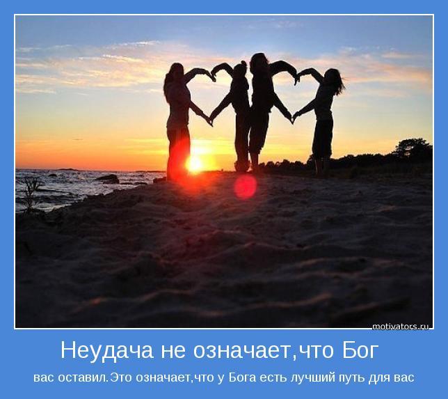 Мотиваторы бог есть любовь