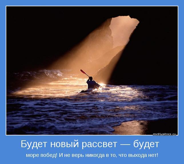 море побед! И не верь никогда в то, что выхода нет!