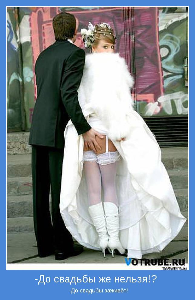 podglyadel-na-svadbe