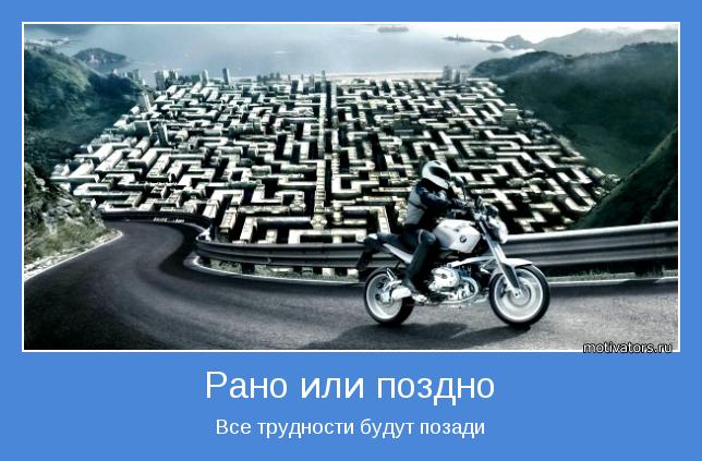 http://motivators.ru/sites/default/files/imagecache/main-motivator/motivator-33386.jpg