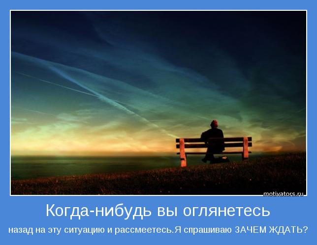 http://motivators.ru/sites/default/files/imagecache/main-motivator/motivator-33405.jpg