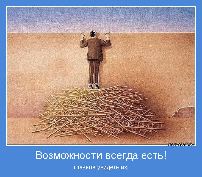 http://motivators.ru/sites/default/files/imagecache/main-motivator/motivator-33440.jpg