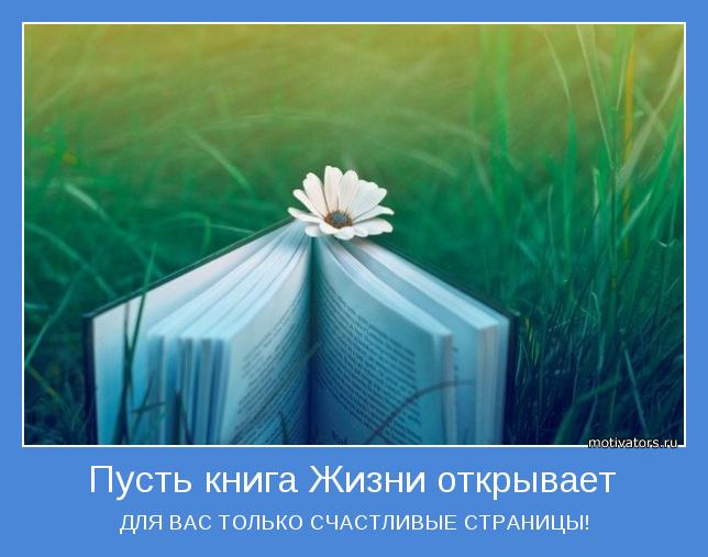 http://motivators.ru/sites/default/files/imagecache/main-motivator/motivator-33466.jpg