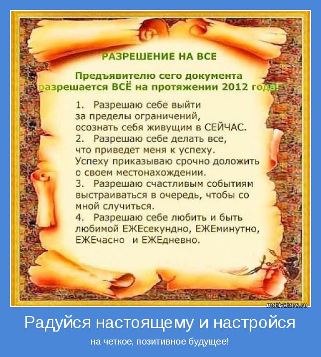 http://motivators.ru/sites/default/files/imagecache/main-motivator/motivator-33487.jpg