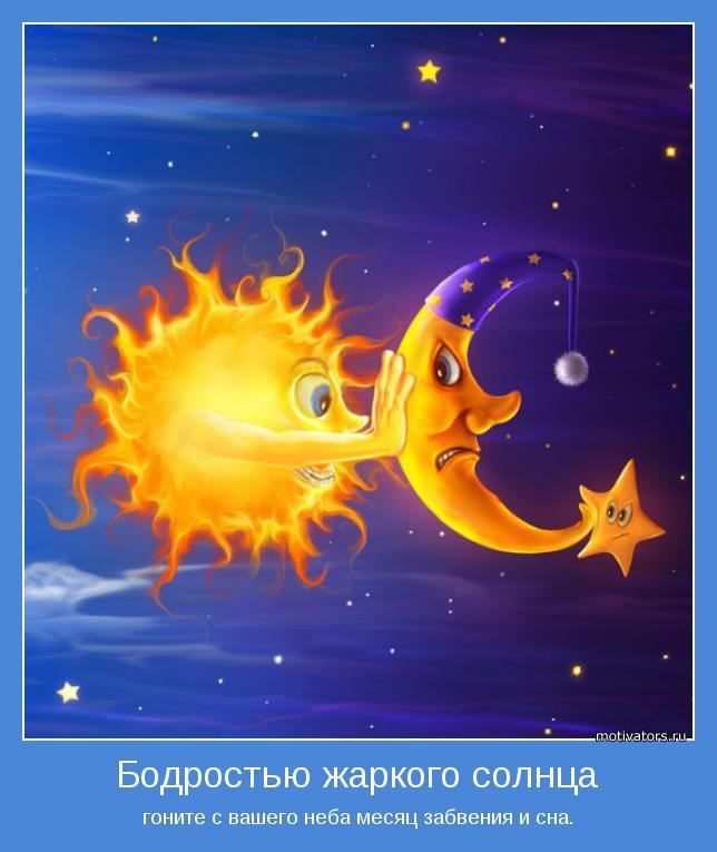 гоните с вашего неба месяц забвения и сна.