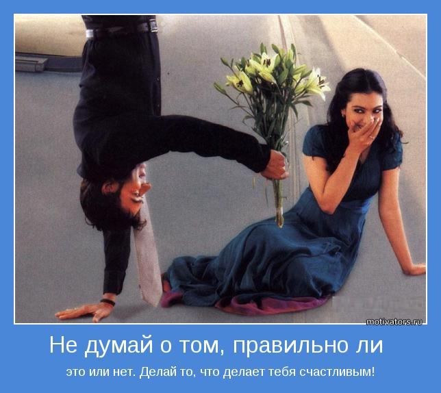 http://motivators.ru/sites/default/files/imagecache/main-motivator/motivator-33536.jpg