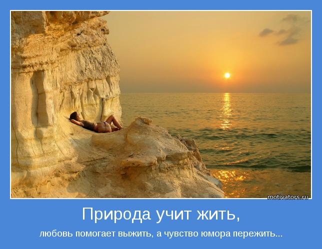 http://motivators.ru/sites/default/files/imagecache/main-motivator/motivator-33587.jpg