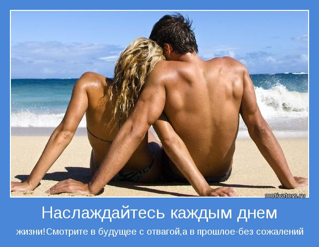 http://motivators.ru/sites/default/files/imagecache/main-motivator/motivator-33720.jpg