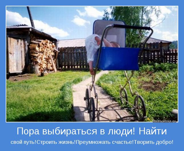 http://motivators.ru/sites/default/files/imagecache/main-motivator/motivator-33885.jpg