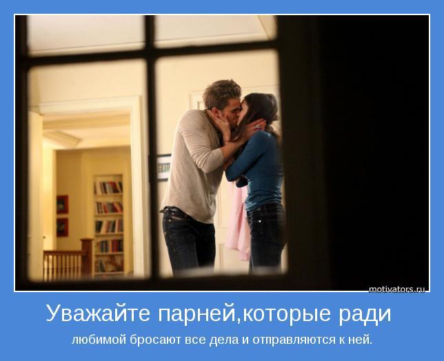 Женщина влюбляется не в мужчину, а в его отношение к ней