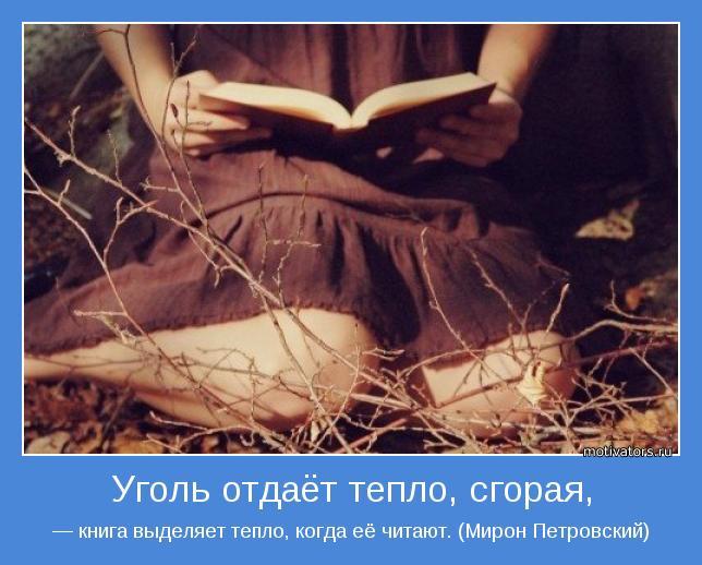 — книга выделяет тепло, когда её читают. (Мирон Петровский)