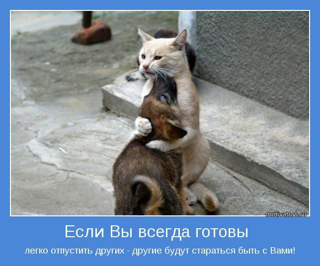 легко отпустить других - другие будут стараться быть с Вами!