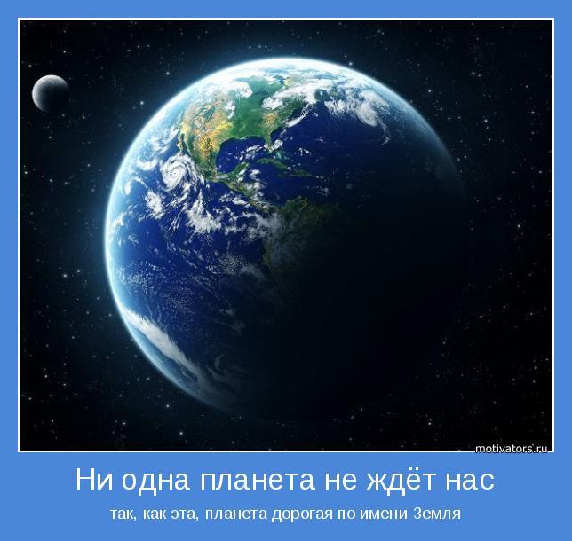так, как эта, планета дорогая по имени Земля