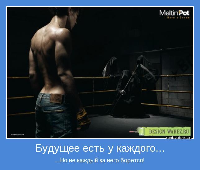 ...Но не каждый за него борется!
