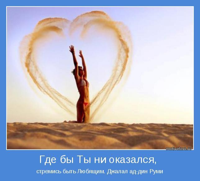 стремись быть Любящим. Джалал ад-дин Руми