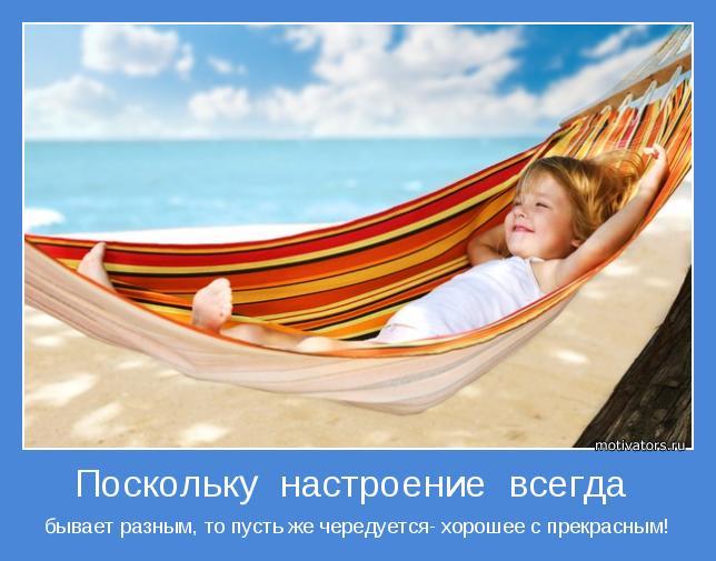 http://motivators.ru/sites/default/files/imagecache/main-motivator/motivator-35609.jpg