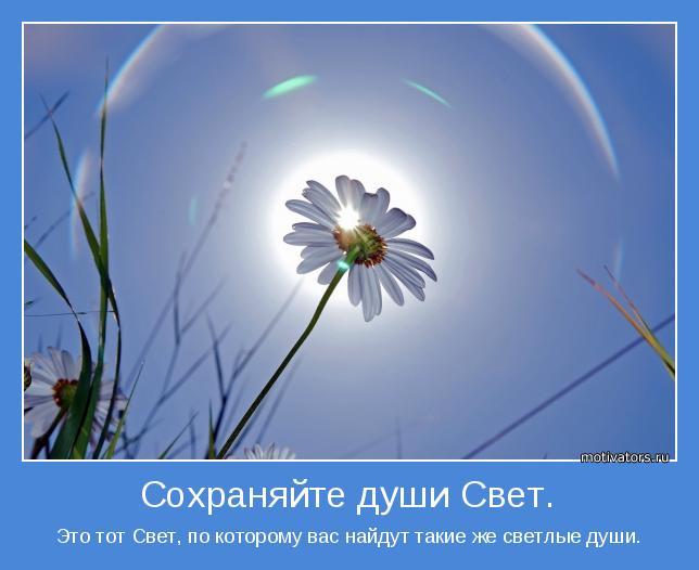 http://motivators.ru/sites/default/files/imagecache/main-motivator/motivator-36094.jpg