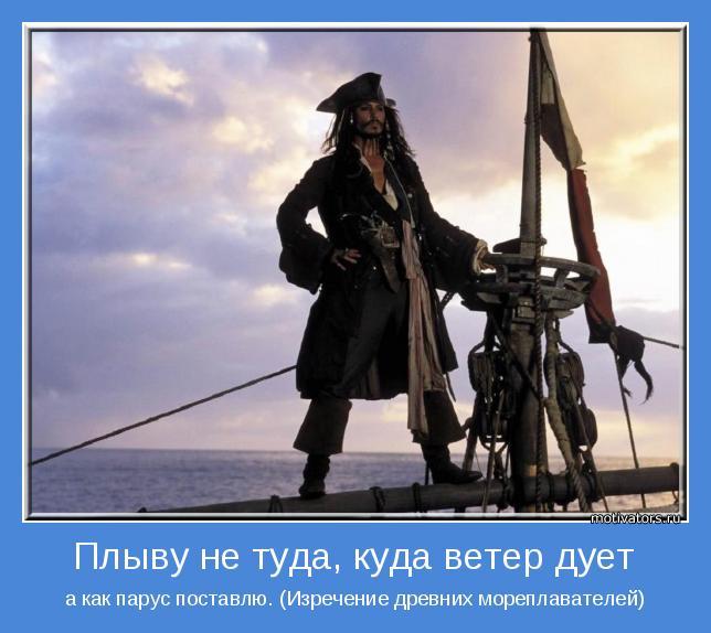 а как парус поставлю. (Изречение древних мореплавателей)