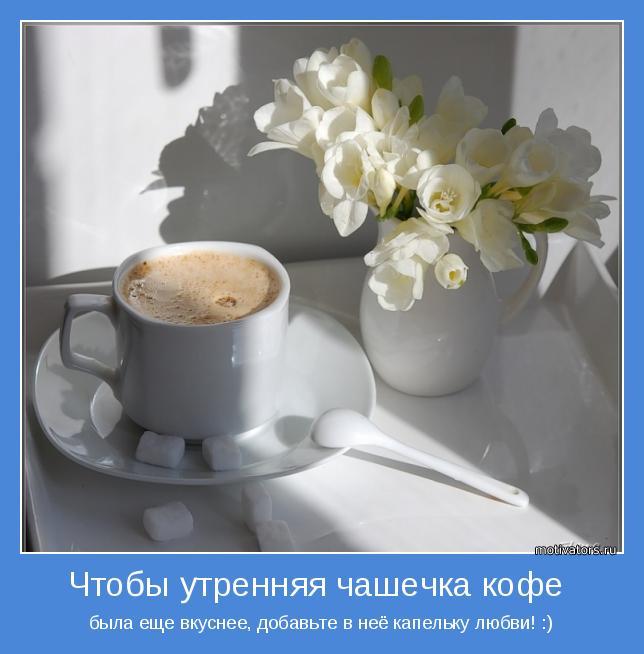 позитивные утренние картинки
