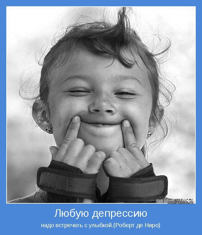 надо встречать с улыбкой.(Роберт де Ниро)
