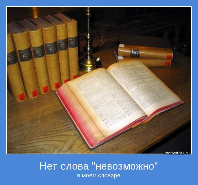 в моем словаре