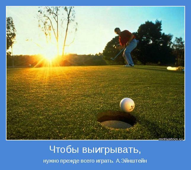 http://motivators.ru/sites/default/files/imagecache/main-motivator/motivator-36591.jpg