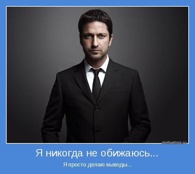 http://motivators.ru/sites/default/files/imagecache/main-motivator/motivator-36593.jpg